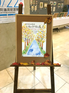 IRODORI展2017.10.17〜10.31まで開催中