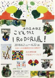 2018子どもIRODORI展チラシ表